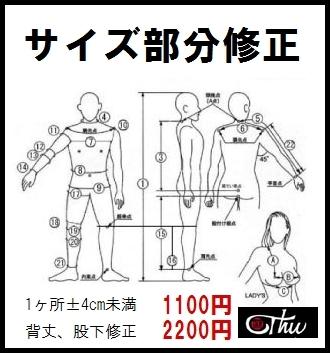 【サイズ修正】 ウェットスーツご購入の際、サイズが合わない箇所を修正いたします!【フルオーダー可能】
