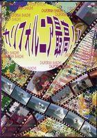 『カリフォルニア最高!』 DVD (ショートボード)