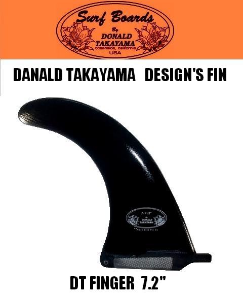 【ドナルドタカヤマ】DT Finger FIN 7.5【DONALD TAKAYAMA】 ロングボードセンターフィン【ブラック/ティント】