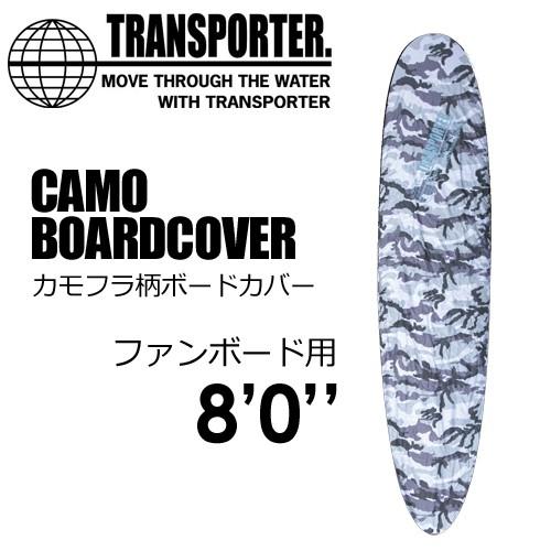 TRANSPOTER(トランスポーター) デッキカバー/ファンボード用  カモフラ