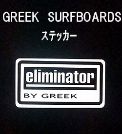 GREEK SURFBOARDS【eliminator】 ステッカー 【メール便可】ヴィンテージサーフボード