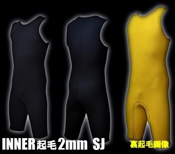 防寒用インナーショートジョン/2mm 【軽量伸縮起毛素材 カール仕様】 thw wetsuits  送料無料