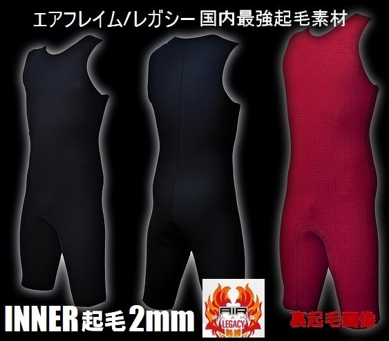 防寒用インナーショートジョン/2mm 【超極暖起毛素材 エアフレイムレガシー仕様】 thw wetsuits  送料無料