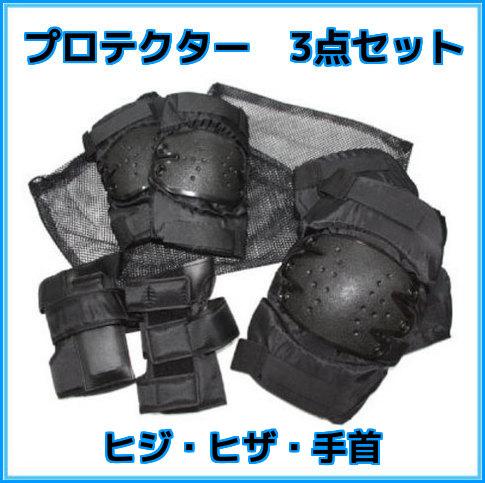 【プロテクター 3点セット】 ヒジ・ヒザ・手首 大人用/各サイズあり