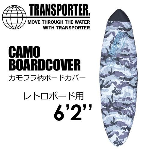 TRANSPOTER(トランスポーター) デッキカバー/レトロボード用  カモフラ