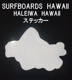SURFBOARDS HAWAII【サーフボードハワイ】 ステッカー 001/ホワイト 【クリックポスト可】ヴィンテージサーフボード