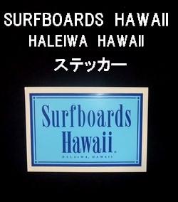 【訳あり商品】SURFBOARDS HAWAII【サーフボードハワイ】 ステッカー 002/ブルー 【メール便可】ヴィンテージサーフボード