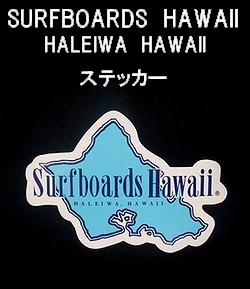 SURFBOARDS HAWAII【サーフボードハワイ】 ステッカー 001/ブルー 【メール便可】ヴィンテージサーフボード