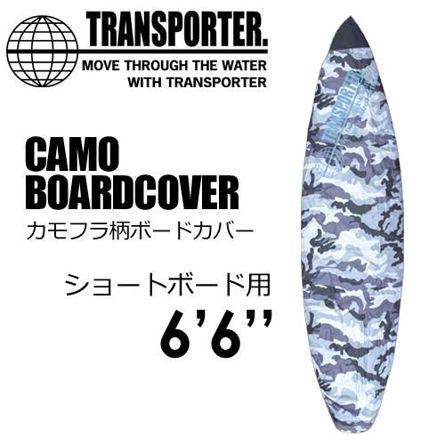 TRANSPOTER(トランスポーター) デッキカバー/ショートボード用  カモフラ