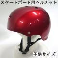 ABS 【スケートボード キッズ/ヘルメット】 子供用サイズ レッド/プロテクター