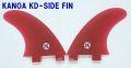 【サイドフィン】KANOA KD-SIDE FIN 【カノアダーリン モデル】 FCSフィン レッド/ティント