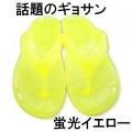 ギョサン【ぎょさん】 レディース 蛍光イエロー ビーチサンダル