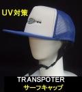 TRANSPOTER(トランスポーター) サーフキャップ(サーフハット) ブルー