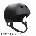 ABS【スケートボード キッズ ヘルメット】 子供用サイズ マットガン(つやなしグレイ)【プロテクター】