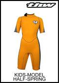 【簡単オーダー】 thw wetsuits KIDSハーフスプリング 【子供用ウェットスーツ】 ☆送料無料☆