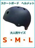 ABS【スケートボード ヘルメット】 大人サイズ マットブラック【プロテクター】