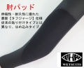 【ひじパッド】 ボディーボーダー・ロングボーダーにお勧め! オプション