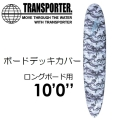TRANSPOTER(トランスポーター) デッキカバー/ロングボード用  カモフラ