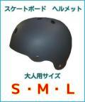 ABS【スケートボード ヘルメット】 大人サイズ マットガン【プロテクター】