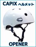 【CAPIX】キャピックス【ヘルメット】 ホワイトグロス【OPENER】