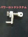 POWER LOCK SYSTEM(パワーロックシステム)ワンタッチ着脱!使い回し可能なフィンロックシステム