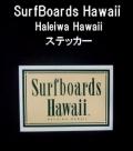 SURFBOARDS HAWAII【サーフボードハワイ】 ステッカー 002/ベージュ 【メール便可】ヴィンテージサーフボード
