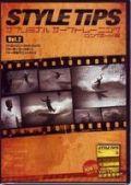 『STYLE TIPS VOL.2』 DVDサブリミナル サーフィントレーニング (ロングボード)