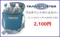 TRANSPOTER(トランスポーター) マルチペットボトルカバー