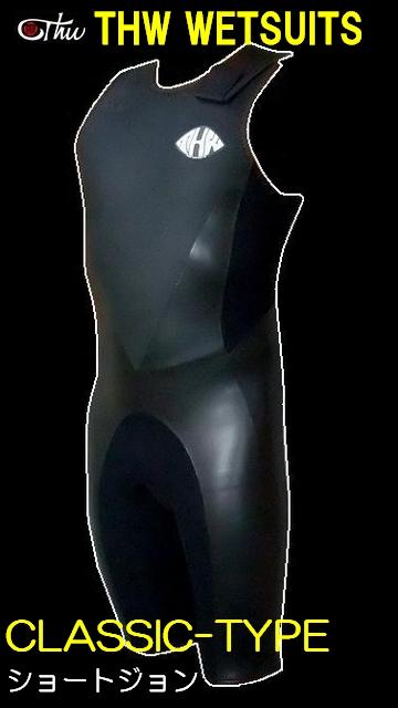10日後お届け【送料無料】 thw wetsuits 【ショートジョン】 クラシックタイプ 【オーダー ウェットスーツ】  レディースサイズ有