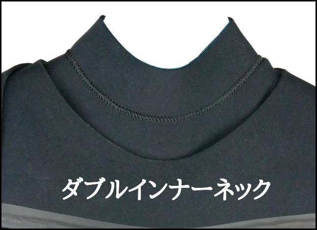 【ダブルインナーネック】 ノンファスナータイプ/ウェットスーツのオプション