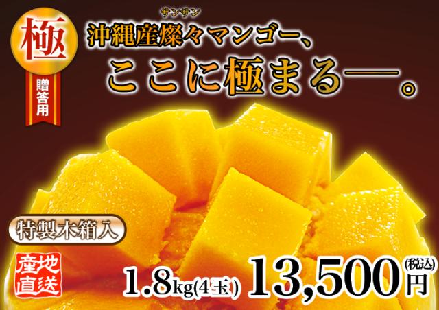 特秀品級マンゴー・極 1.8kg