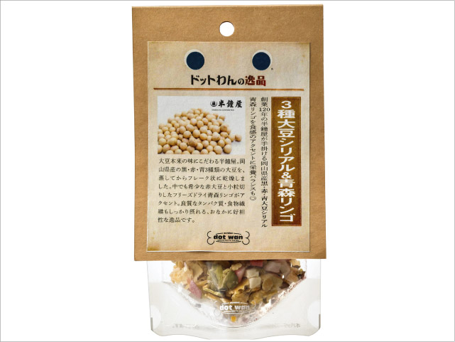 ドットわんの逸品シリーズ 3種大豆シリアル&青森リンゴ