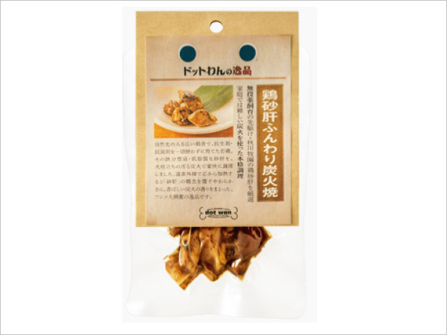 ドットわんの逸品シリーズ 鶏砂肝ふんわり炭火焼