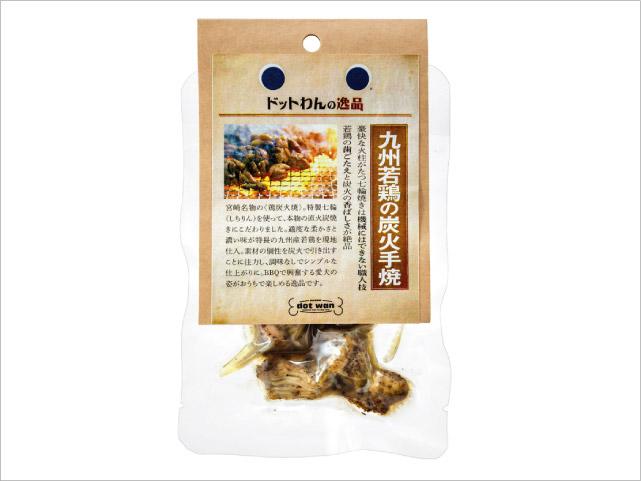 ドットわんの逸品シリーズ 九州若鶏の炭火手焼