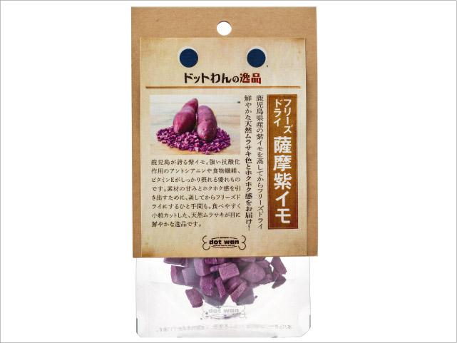 ドットわんの逸品シリーズ フリーズドライ 薩摩紫イモ