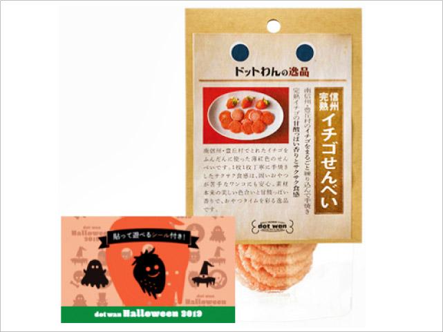 数量限定 ドットわんの逸品シリーズ 信州完熟イチゴせんべい
