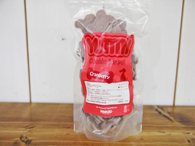 イミューンナチュラル ヤーミークッキー 「クランベリー」