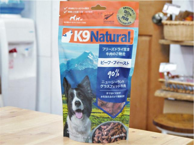 K9ナチュラル フリーズドライ生食 ビーフ・フィースト