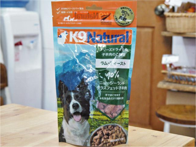 K9ナチュラル フリーズドライ生食 ラム・フィースト