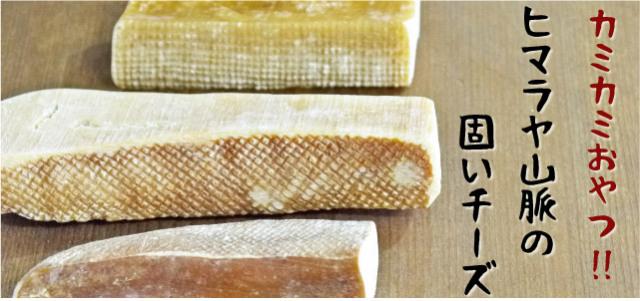 ヒマラヤ山脈の固いチーズ マウントチベットドッグチュー