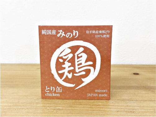 日本のみのり とり缶