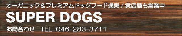 オーガニック プレミアムドッグフード 通販・販売 スーパードッグス