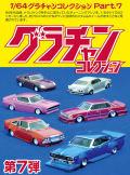 アオシマ (スカイネット) 1/64 グラチャン・コレクション 第7弾 (12個入BOX)