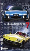 エフトイズ 1/64 日本名車倶楽部 第7弾 「ロータリーエンジンの継承」 全8種 (食玩) (10個入/1BOX)