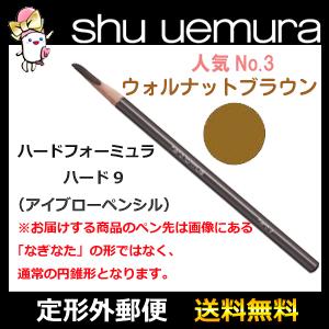 【送料無料】shu uemura(シュウウエムラ) ハードフォーミュラ ハード9 ウォルナットブラウン 07 アイブローペンシル(定形外郵便),サプリマート本店