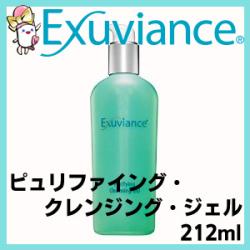 普通・脂性肌エクスビアンス/Exuvianceピュリファイング・クレンジング・ジェル