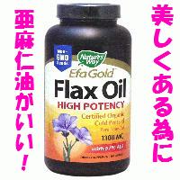 トラブル肌にフラックス・オイルサプリ【亜麻仁油】豊富な必須脂肪酸!α-リノレン酸・EPA ・DHA オメガ3