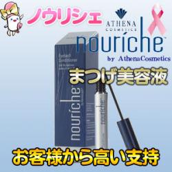 リニューアル版!まつげ美容液【nouriche/ノウリシェ】3.75ml【正規品】