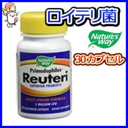 ロイテリ菌(30カプセル) Reuteri