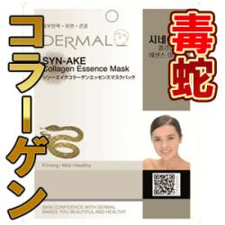 今だけ390円【送料無料】韓国の人気シートマスク3枚セット★DERMAL